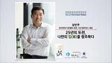 [세바시 15분] 25년의 도전, 나만의 업(業)을 창조하다 @남민우 다산네트웍스 대표