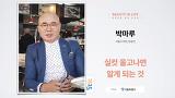 실컷 울고나면 알게 되는 것 | 박마루 서울시의원, 방송인