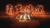 NWL 패왕전설 시즌 1 패자조 5라운드 [ Infi vs FoCuS ] 2경기 160510