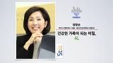 [세바시 15분] 건강한 가족이 되는 비밀, 4L @양창순 마인드앤컴퍼니 대표