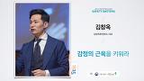 감정의 근육을 키워라 | 김창옥 김창옥휴먼컴퍼니 대표