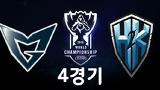 4강 삼성 vs H2K 4경기 [2016 롤드컵]