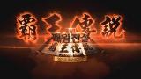 NWL 패왕전설 시즌 1 패자조 5라운드 [ Infi vs FoCuS ] 1경기 160510