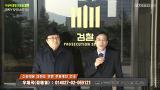 """[팩트TV] 팩트TV 김태일,이기명 """"고소장 접수, 지상파•종편과 끝까지 싸우겠다"""""""
