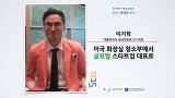 미국 화장실 청소부에서 글로벌 스타트업 대표로 | 이기혁 대통령직속 청년위원회..