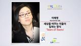 세상을 바꾸는 이들이 일하는 방식 @이혜영 아쇼카코리아 대표