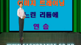 사교댄스지루박,사교춤사교댄스동영상 지루박배우기댄스원사교댄스사교춤지루박동영