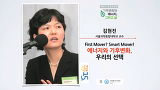 First Mover? Smart Mover! 에너지와 기후변화, 우리의 선택 | 김현진 서울과학..