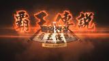 NWL 패왕전설 시즌 1 결승전 [ Yumiko vs Infi ] 6경기 160513