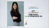 [세바시 15분] 인생을 바라보는 1cm 더 크리에이티브한 시선 @김은주 '1cm' 저자