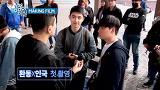 [메이킹] 도경수X이다윗 <긍정이 체질> 첫 촬영 현장!