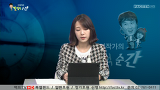 [팩트TV] 이작가의 결정적 순간 18회-IMF를 극복한 김대중의 경제정책 2부 바로가기