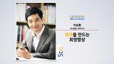 [세바시 15분] 행복을 만드는 희망밥상 @이승환 (주)벌집 대표이사