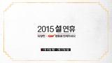 [2015 채널CGV 설날 특선 영화] 2/16 (월) ~ 2/22 (일)