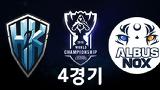 8강 H2K vs ANX 4경기 [2016 롤드컵]