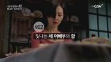 한국영화의 힘 [장화, 홍련]편 일요일 밤10시 채널CGV 방영!