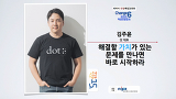[체인지6] 해결할 가치있는 문제를 만나면 바로 시작하라 | 김주윤 닷 대표