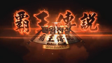 NWL 패왕전설 시즌 1 패자조 5라운드 [ Infi vs FoCuS ] 4경기 160510