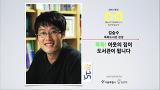 [세바시 15분] 똑똑! 이웃의 집이 도서관이 됩니다 @김승수 똑똑도서관 관장