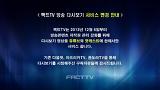 """팩트TV 다시보기 """"12월 5일부터 유튜브, 팟캐스트만 서비스"""""""