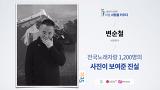 전국노래자랑 1,200명의 사진이 보여준 진실 | 변순철 사진작가