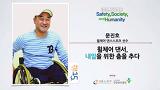 휠체어 댄서, 내일을 위한 춤을 추다  | 문진호 휠체어 댄스스포츠 선수
