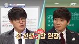 '사직 상황극' 성시경 선생 vs 장위안 원장 - [비정상회담] 24회