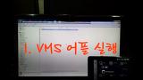 VMS 뷰어 동영상 #1.START