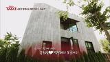 송호범♥백승혜 2층 단독주택