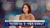 [김아중 뉴스룸] 남성영화제는 없는데 여성영화제는 왜 있는가? [JTBC STAR] 20160526