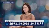 [김아중 뉴스룸] 여배우로서 영화계에 아쉬운 점은? [JTBC STAR] 20160526