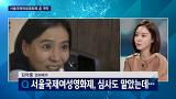[김아중 뉴스룸] 여성영화제 심사위원으로서 심사 기준은? [JTBC STAR] 20160526