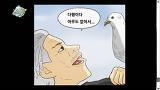 하하 & 기안84 웹툰 공개!