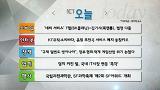 KT뮤직.소리바다, 음원 추천곡 서비스 폐지 동참키로_11월 03일(화)
