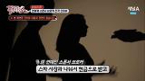 방송 최초 공개! 연예인-스폰서 이어주는 브로커 인터뷰 [풍문쇼] 20151130 7회