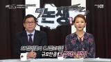 SK텔레콤의 CJ헬로비전 인수 합병 대한 의견?!_ ICT논쟁 10회