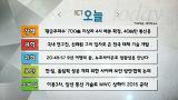 이통3사, 앞선 통신 기술로 MWC 상하이 2015 공략_7월 14일(화)