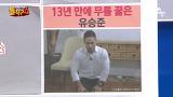 13년 만에 무릎 꿇은 유승준 [신문이야기 돌직구쇼+] 20150520 523회 채널A