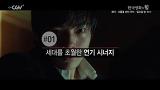 한국영화의 힘 [화이 : 괴물을 삼킨 아이] 일요일 밤10시 채널CGV 방영!