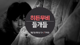 [히든무비:들개들] 3/3 (화) 밤 12시 TV최초!
