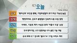 공유지 불법점유 단속에 드론 도입 결정_5월 27일(수)
