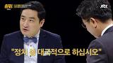 강용석vs이철희, 노건호 출마 여부 두고 '으르렁' - [썰전] 117회 20150528