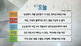 '삼성페이, 애플 압도했다' 미 언론, 편의성.호환성 호평_10월 6일(화)