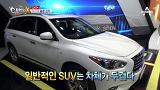 인피니티 SUV QX60 연비 수준은? [카톡쇼X] 20150521 3회