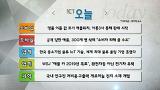 공격 당한 애플,, 300개 앱 삭제 '소비자 피해 클 수도'_9월 22일(화)