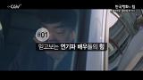 한국영화의 힘 [숨바꼭질] 일요일 밤10시 채널CGV 방영!