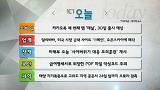 카카오톡 세 번째 탭 '채널', 30일 출시 예상_6월 24일(수)