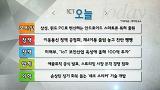 손상된 장기 회복 돕는 '세포 스티커'_6월 10일(수)