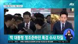 이재용 영장 기각 후폭풍..특검 '뇌물죄 수사' 영향은?