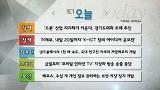 '모바일 인터넷 TV' 지상파 방송 송출 중단_6월 22일(월)